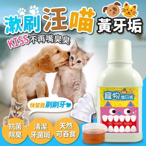 寵物專用_清垢除臭_潔牙液