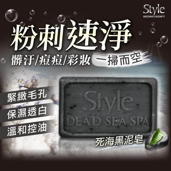 Style_以色列_死海_能量奇蹟_黑泥皂