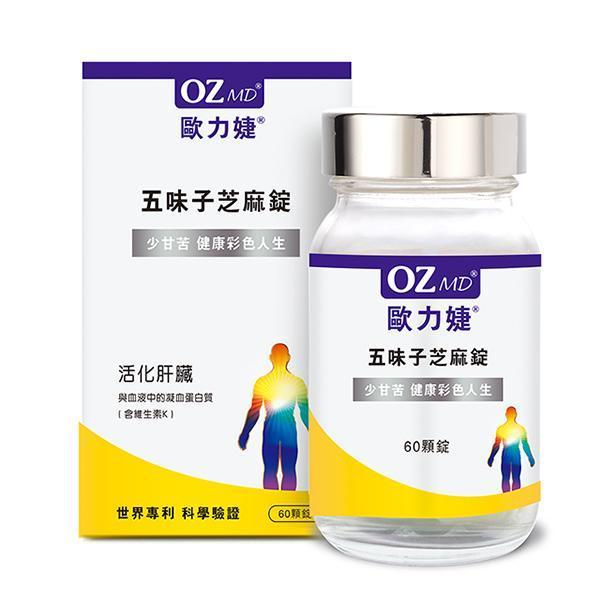 OZMD歐力婕-五味子芝麻錠(60顆-瓶)