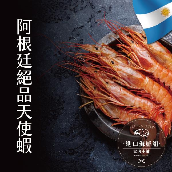 食肉本舖_絕品天使紅蝦
