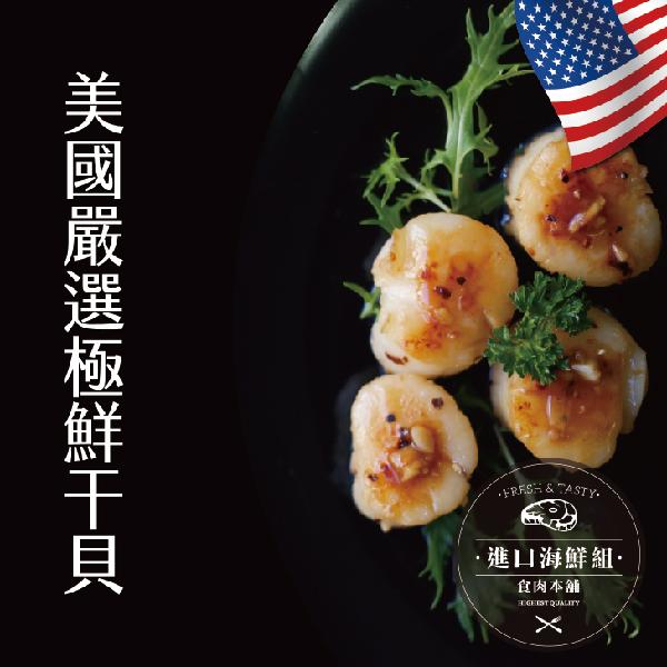 食肉本舖_嚴選極鮮干貝