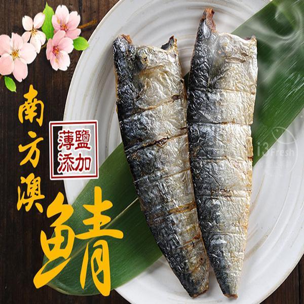 台灣薄鹽鯖魚(2片)