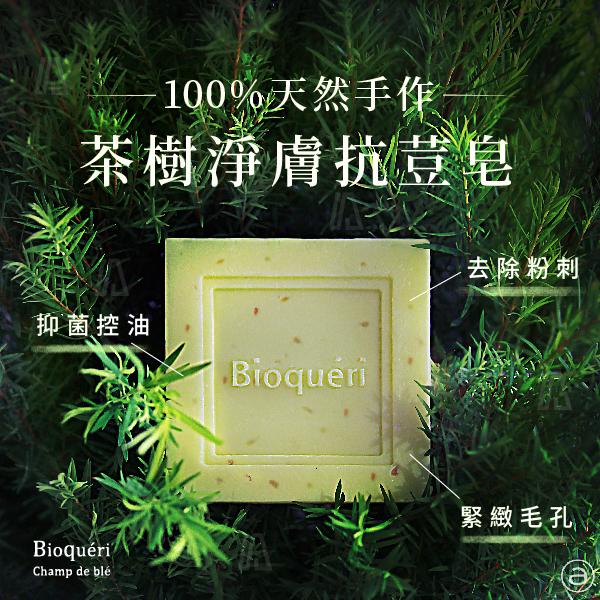 BIOQUERI_茶樹_淨膚_抗荳皂
