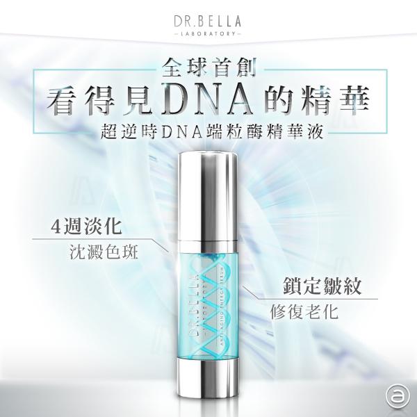 DR.BELLA_超逆時_DNA端粒酶精華