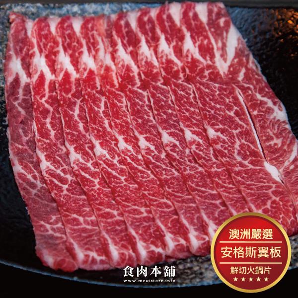 食肉本舖_安格斯翼板火鍋片
