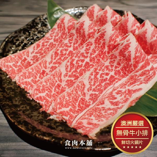 食肉本舖_無骨牛小排火鍋片