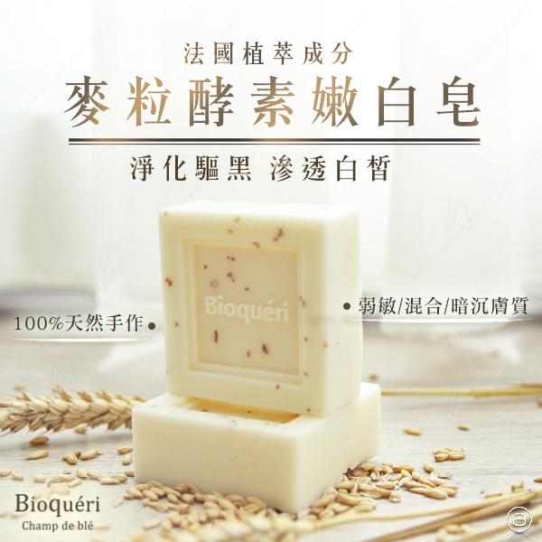 BIOQUERI_麥粒_酵素_嫩白皂