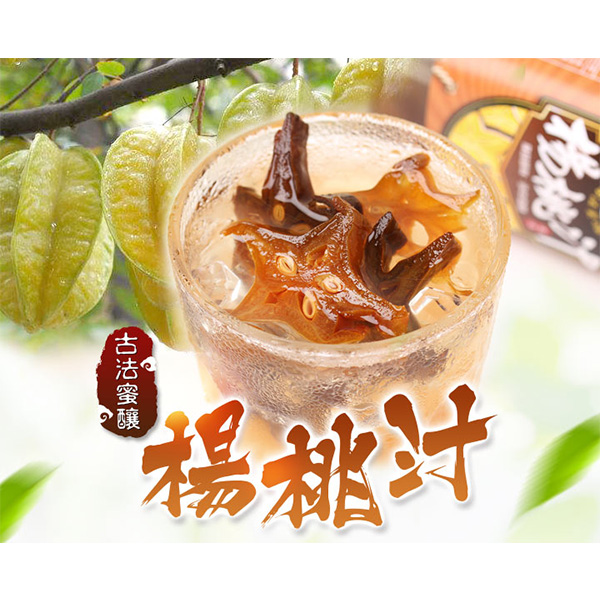 最愛新鮮_古法蜜釀楊桃汁