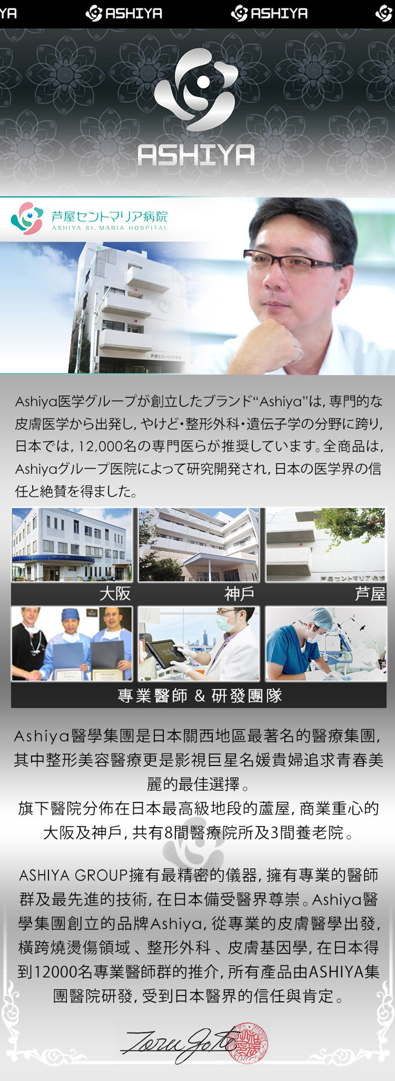 Ashiya_%E5%93%81%E7%89%8C-1.jpg