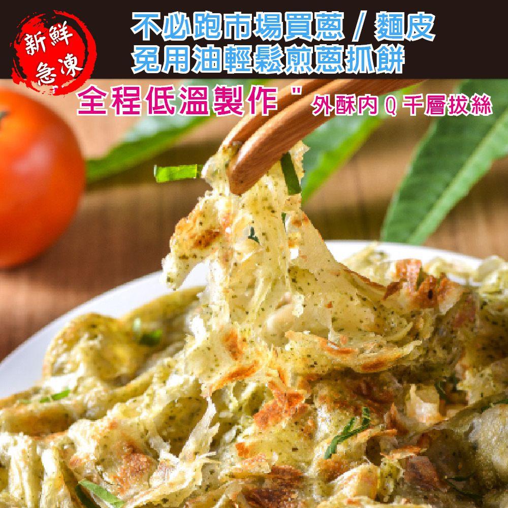 蔥媽媽 素食香椿抓餅(全素) 輕鬆料理 美食小吃