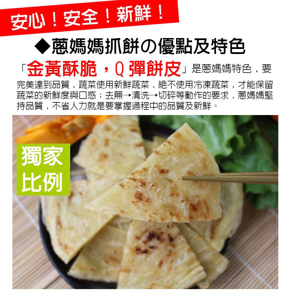 蔥媽媽 素食香椿抓餅(全素) 採用新鮮食料