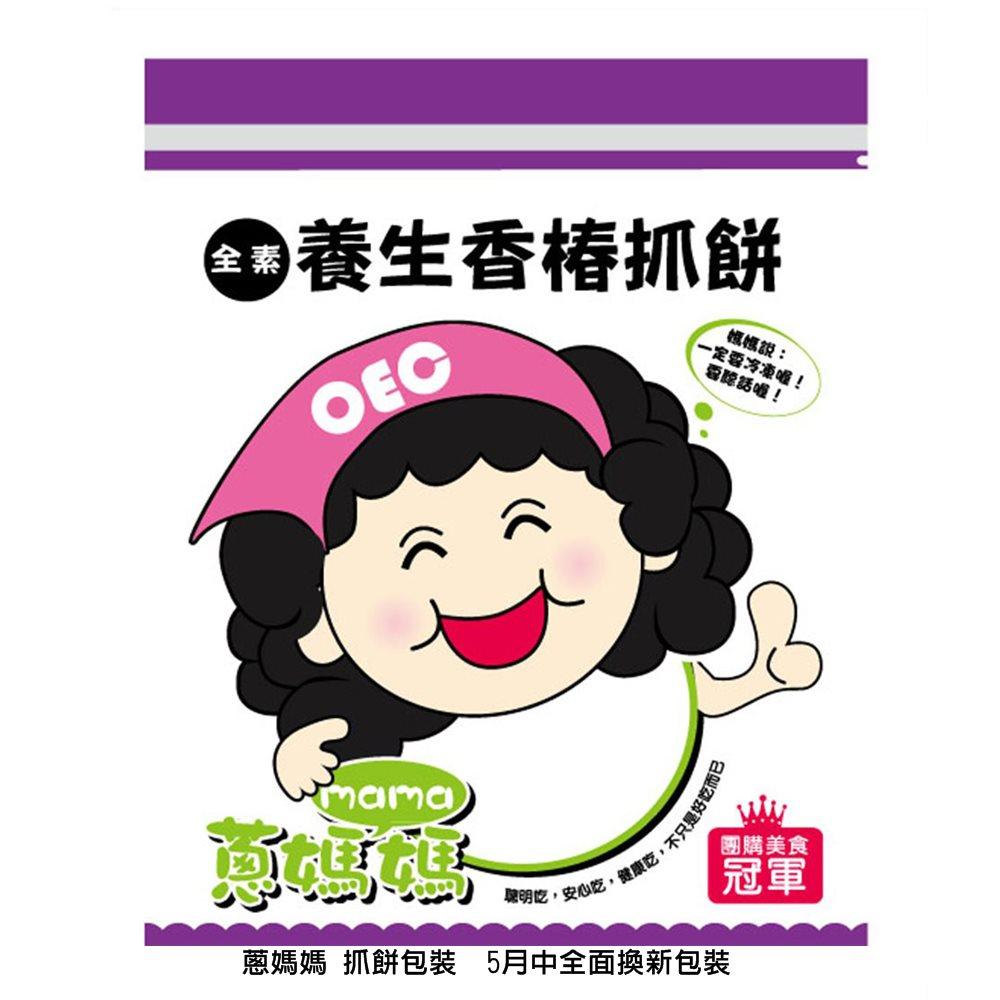 蔥媽媽 素食香椿抓餅(全素) 產品出貨包裝