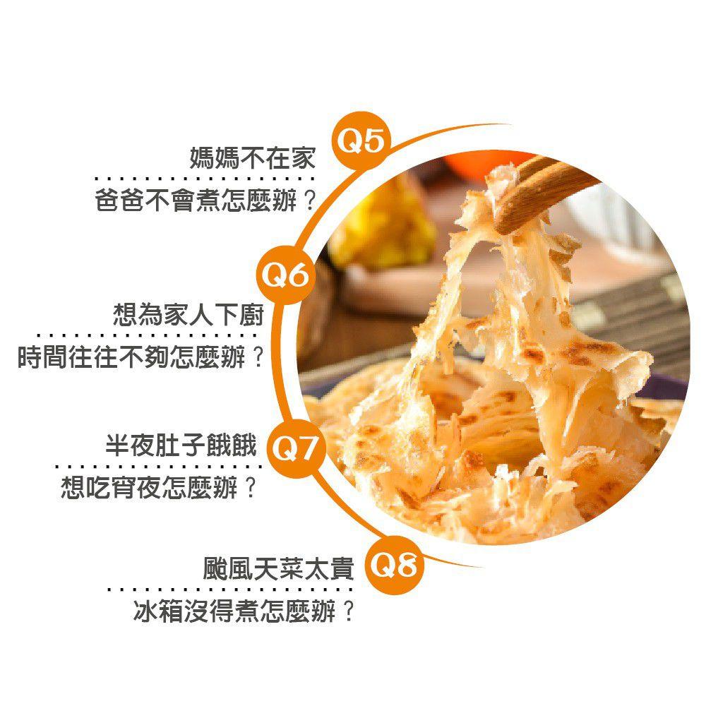 蔥媽媽 素食地瓜抓餅(全素) 懶人食譜必備品