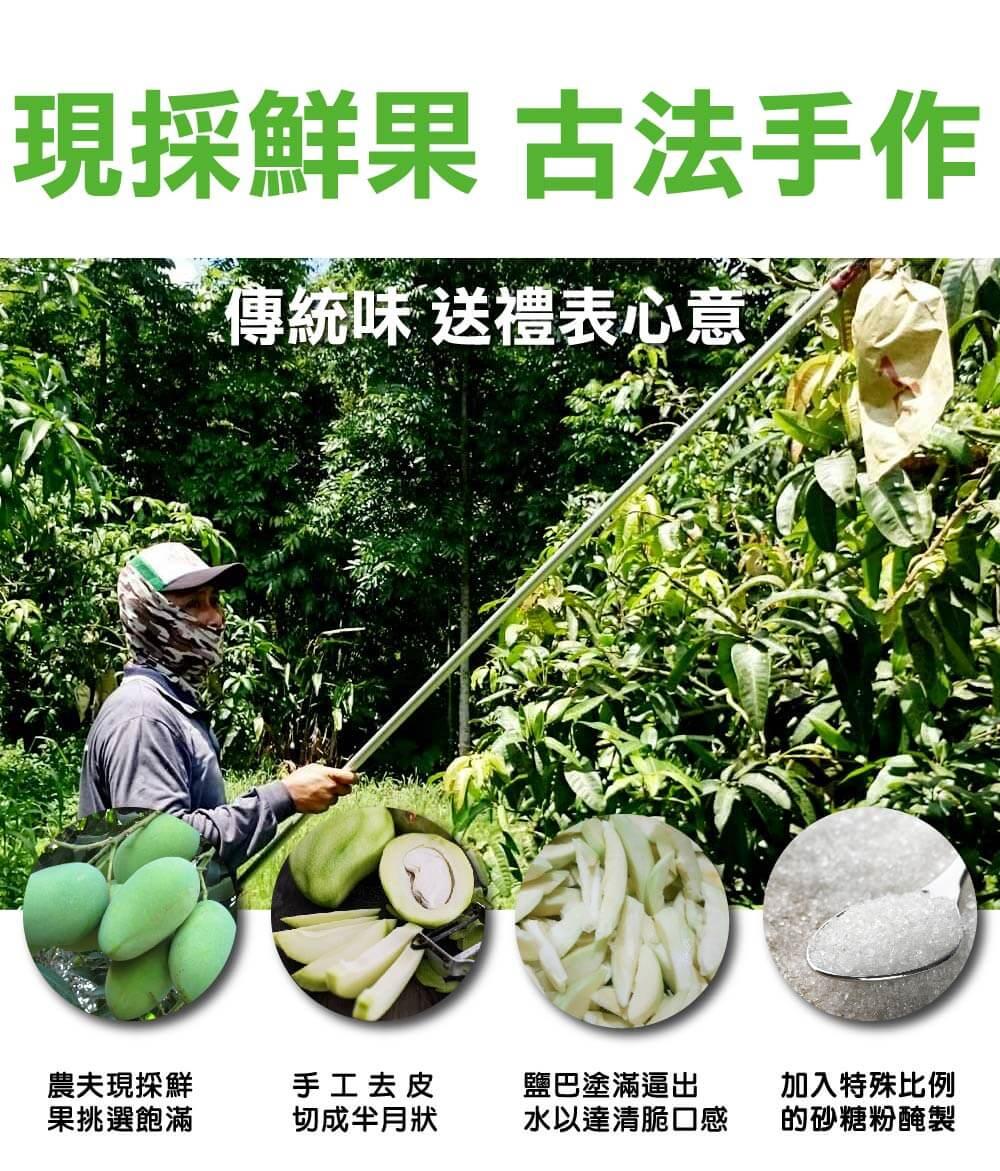 《手作情人果冰》選用台灣金煌芒果青,  冰涼爽脆,沁涼消暑就靠這一味!