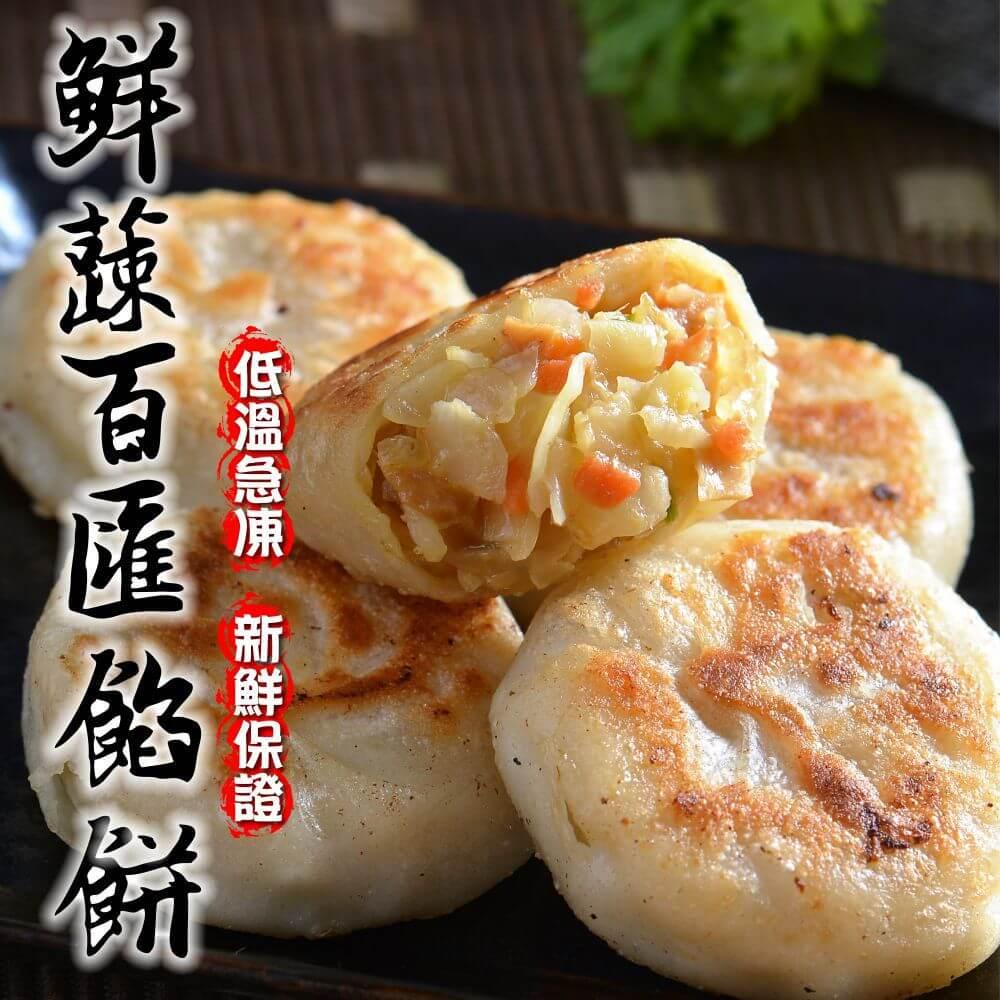 蔥媽媽鮮蔬素食餡餅(全素)