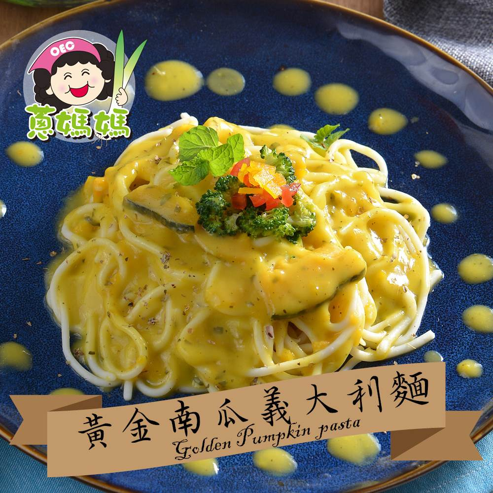 【蔥媽媽】黃金南瓜義大利麵(奶素)