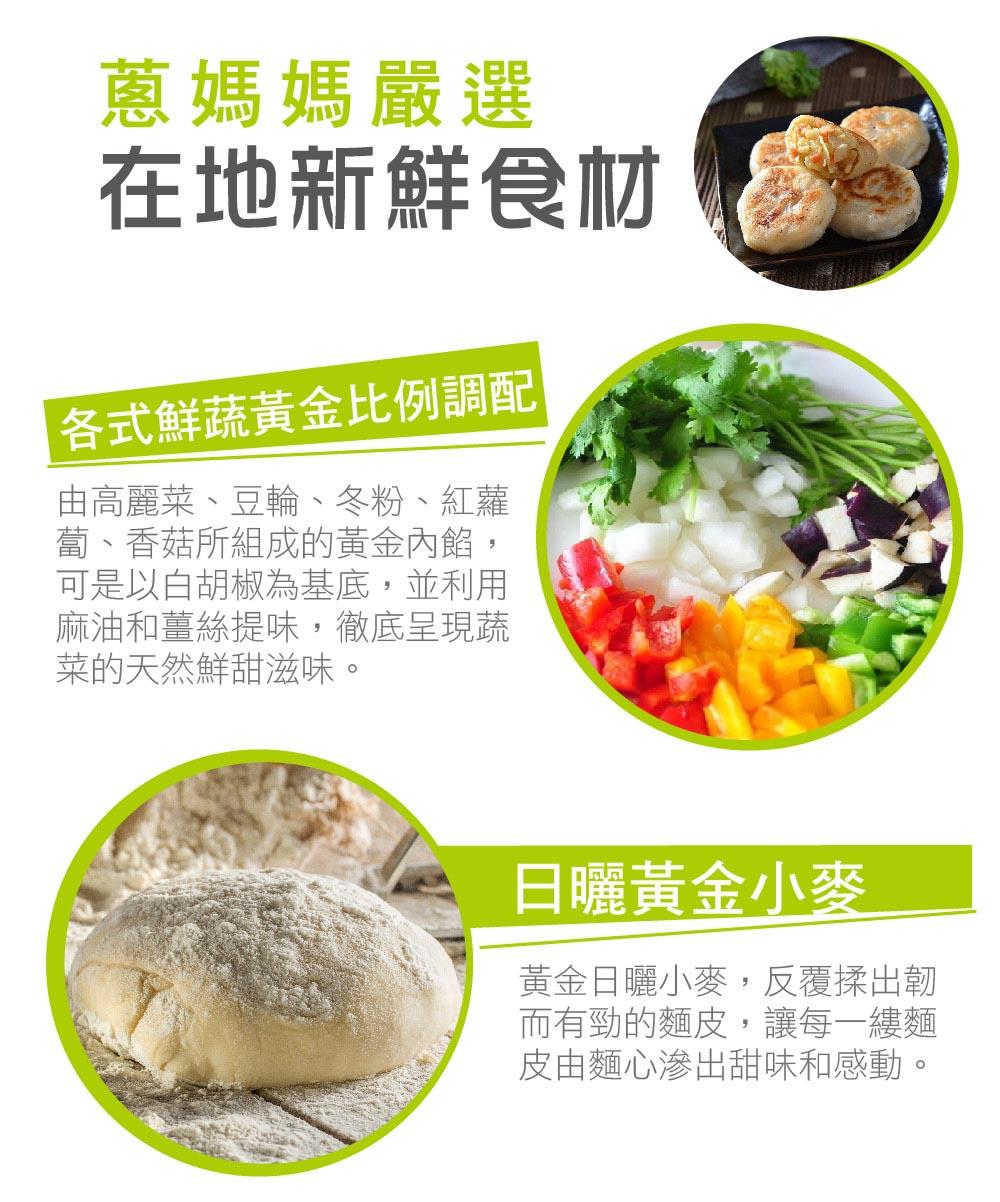 鮮蔬素食餡餅(全素)蔥媽媽嚴選在地新  鮮食材