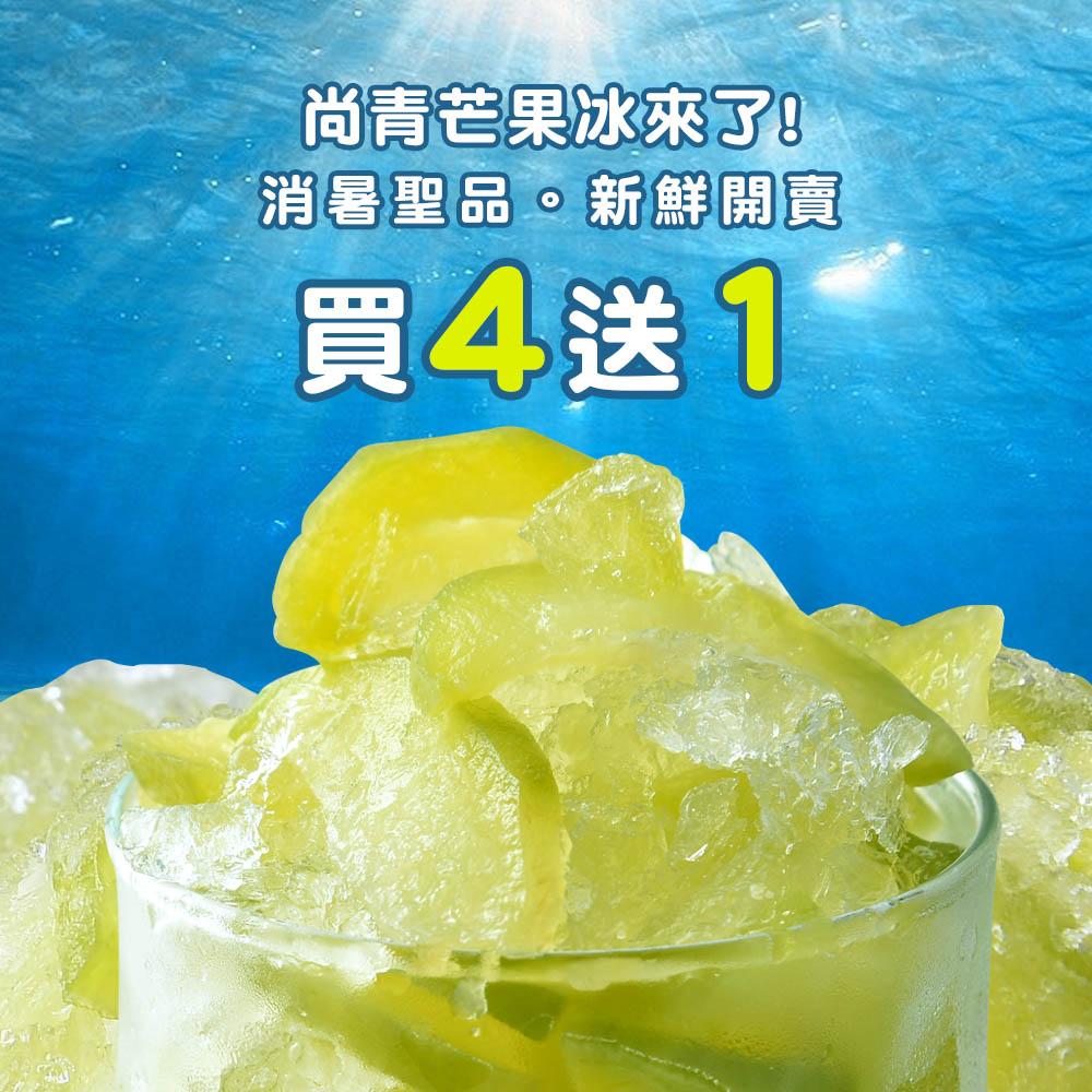 《手作情人果冰》初夏青芒果上市,讓人  忍不住吞口水,酸酸的青芒果加上糖及梅粉醃漬,就是飯後最佳解膩甜點!