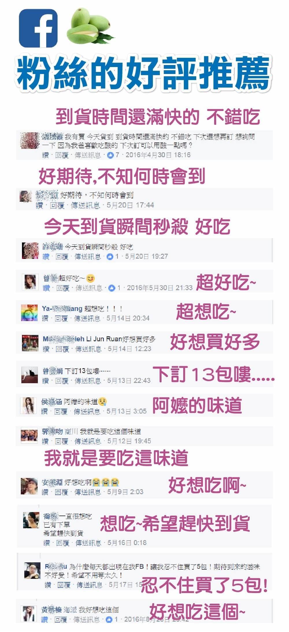 《手作情人果冰》情人果 FB粉絲推薦 網  友、網紅 好評推薦