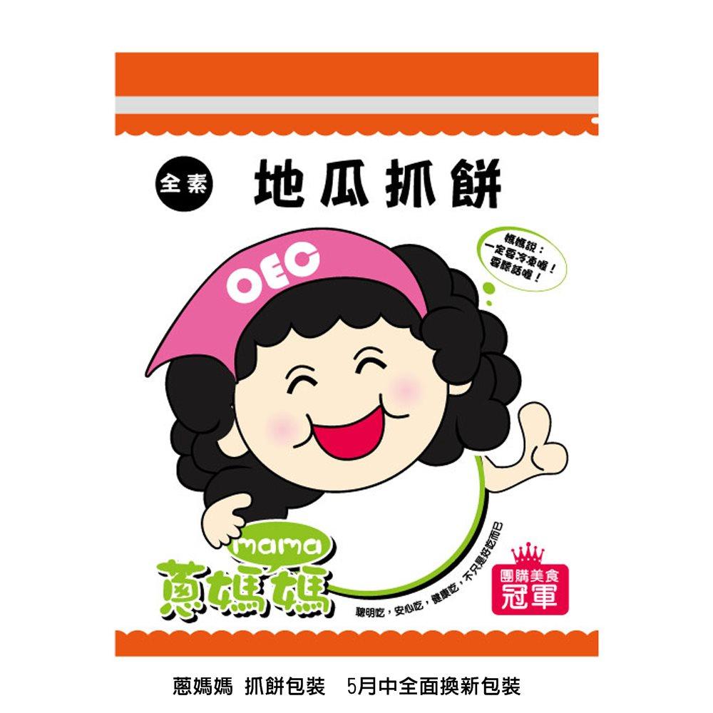 蔥媽媽 素食地瓜抓餅(全素) 產品出貨包裝