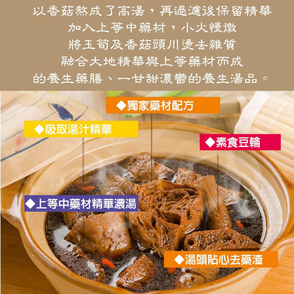 蔥媽媽 素食大補湯【蔥媽媽】養生雞湯 就是這麼的用心
