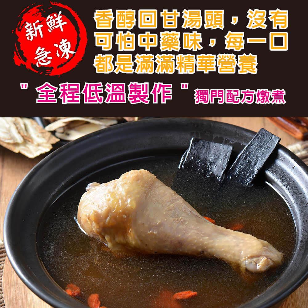 蔥媽媽杜仲當歸養生雞湯 輕鬆料理 美食小吃