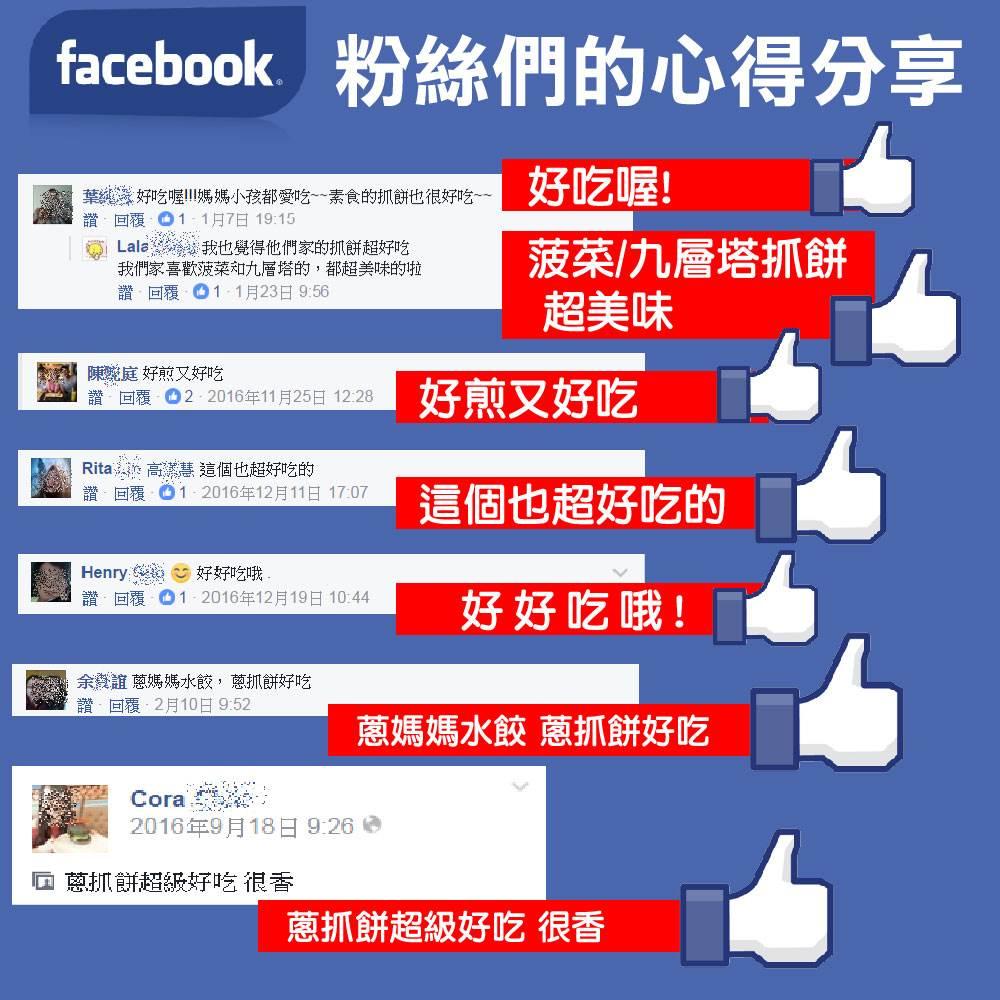 蔥媽媽 素食香椿抓餅(全素) FB粉絲推薦