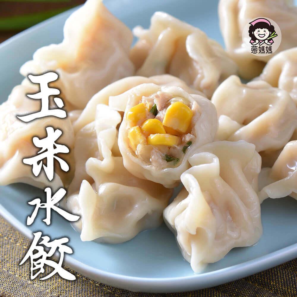 【玉米豬肉水餃】
