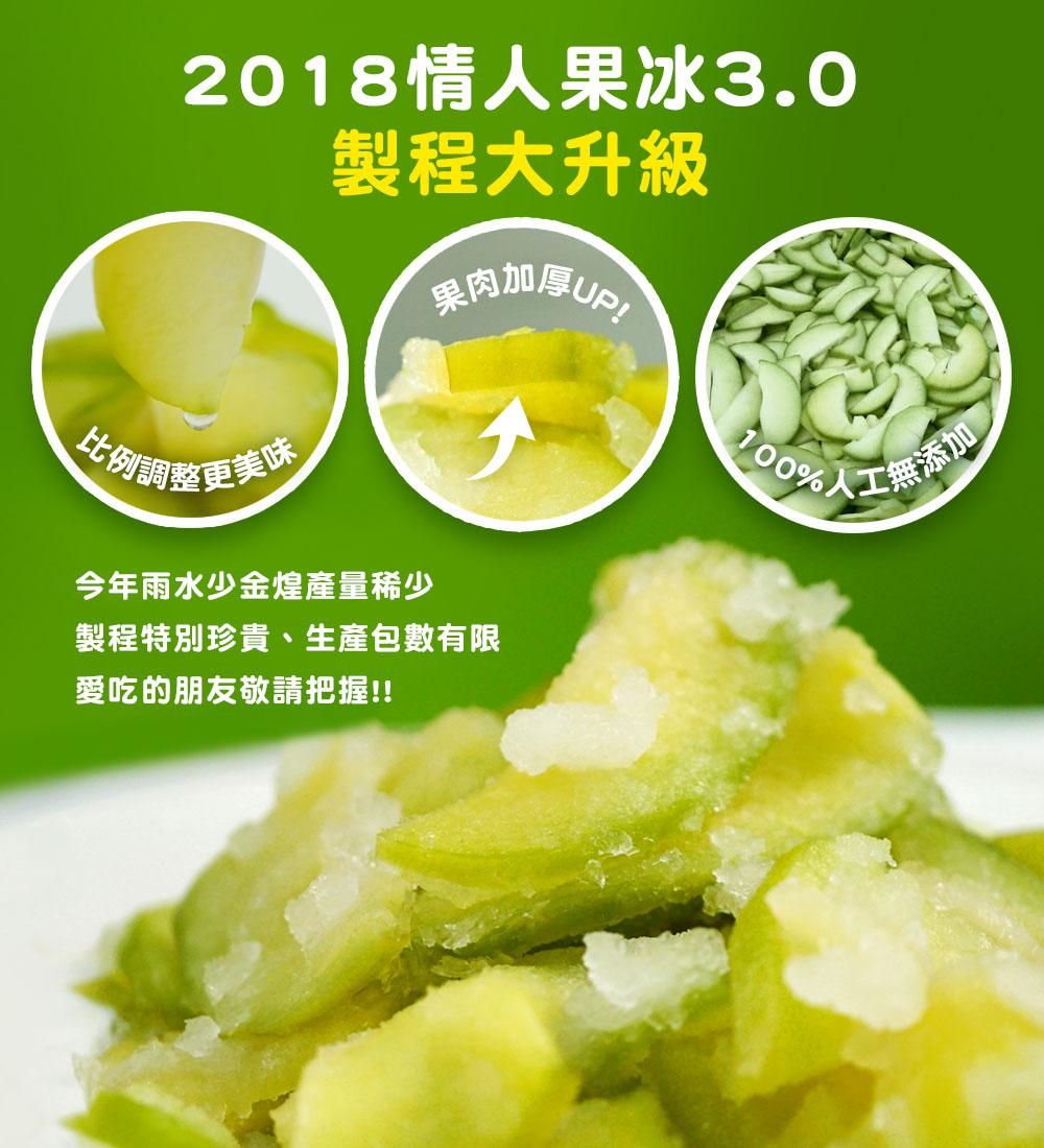 《手作情人果冰》誠心製作台灣原生品種金煌芒果冰升級版
