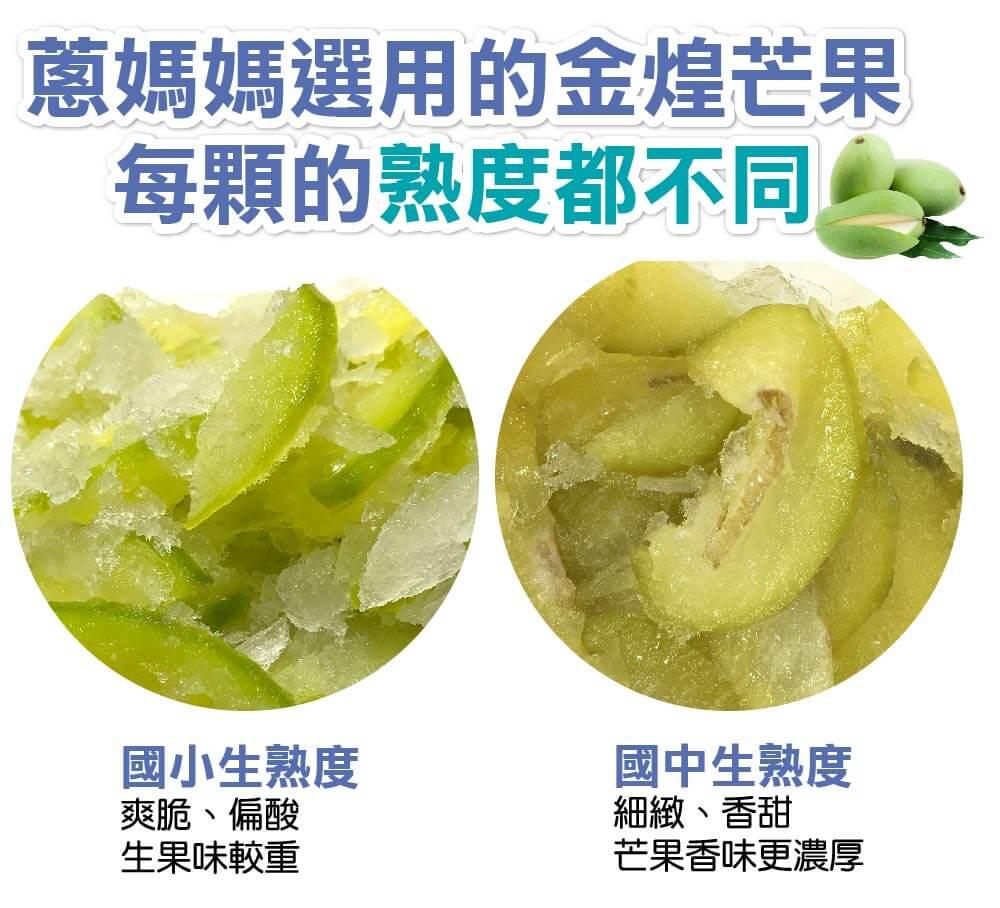 《手作情人果冰》蔥媽媽情人果冰選用的  金煌芒果每顆的熟度都不同
