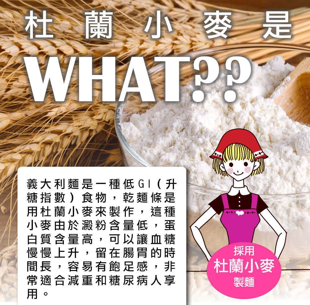 杜蘭小麥特製的麵條