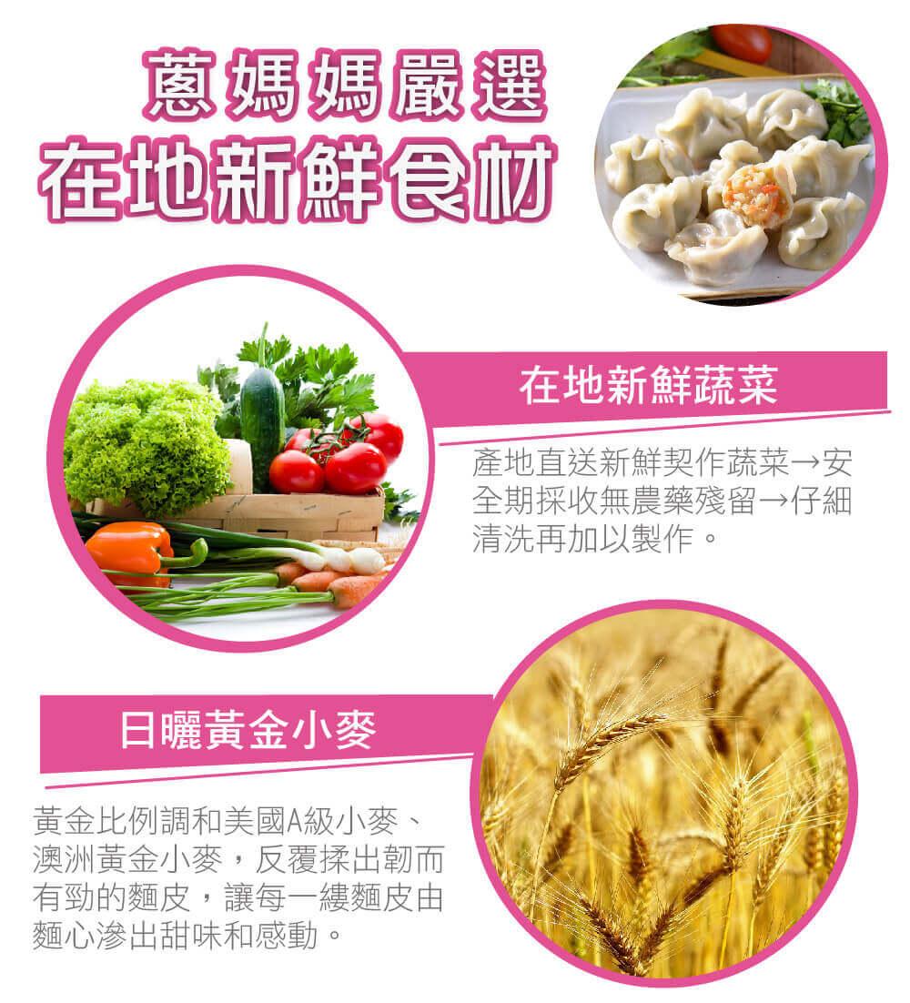 蔥媽媽嚴選在地新鮮食材 │鮮蔬素食水餃