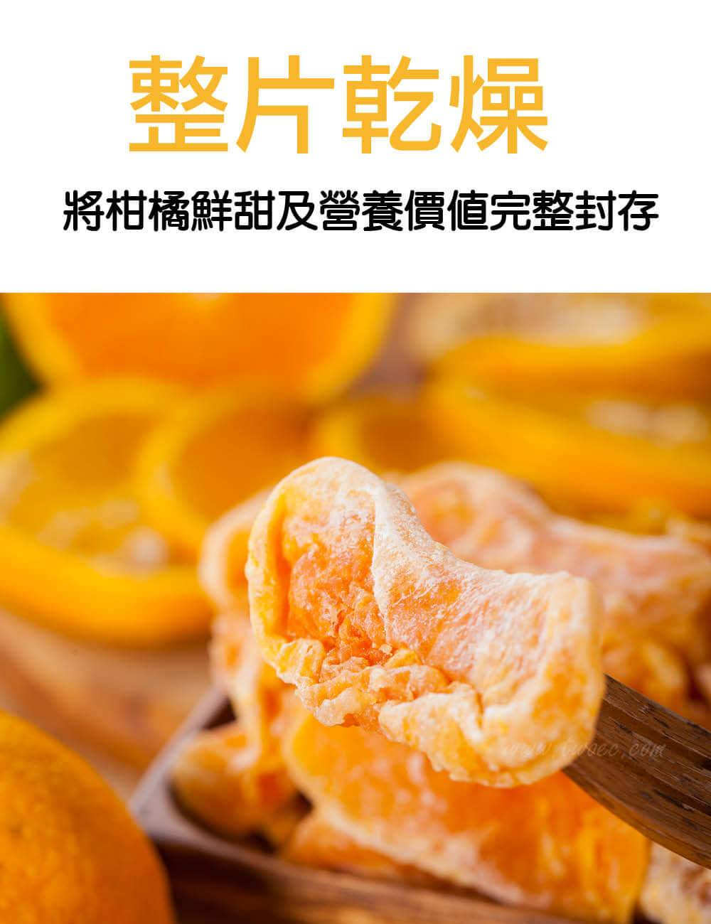 果然美味 橘子水果乾