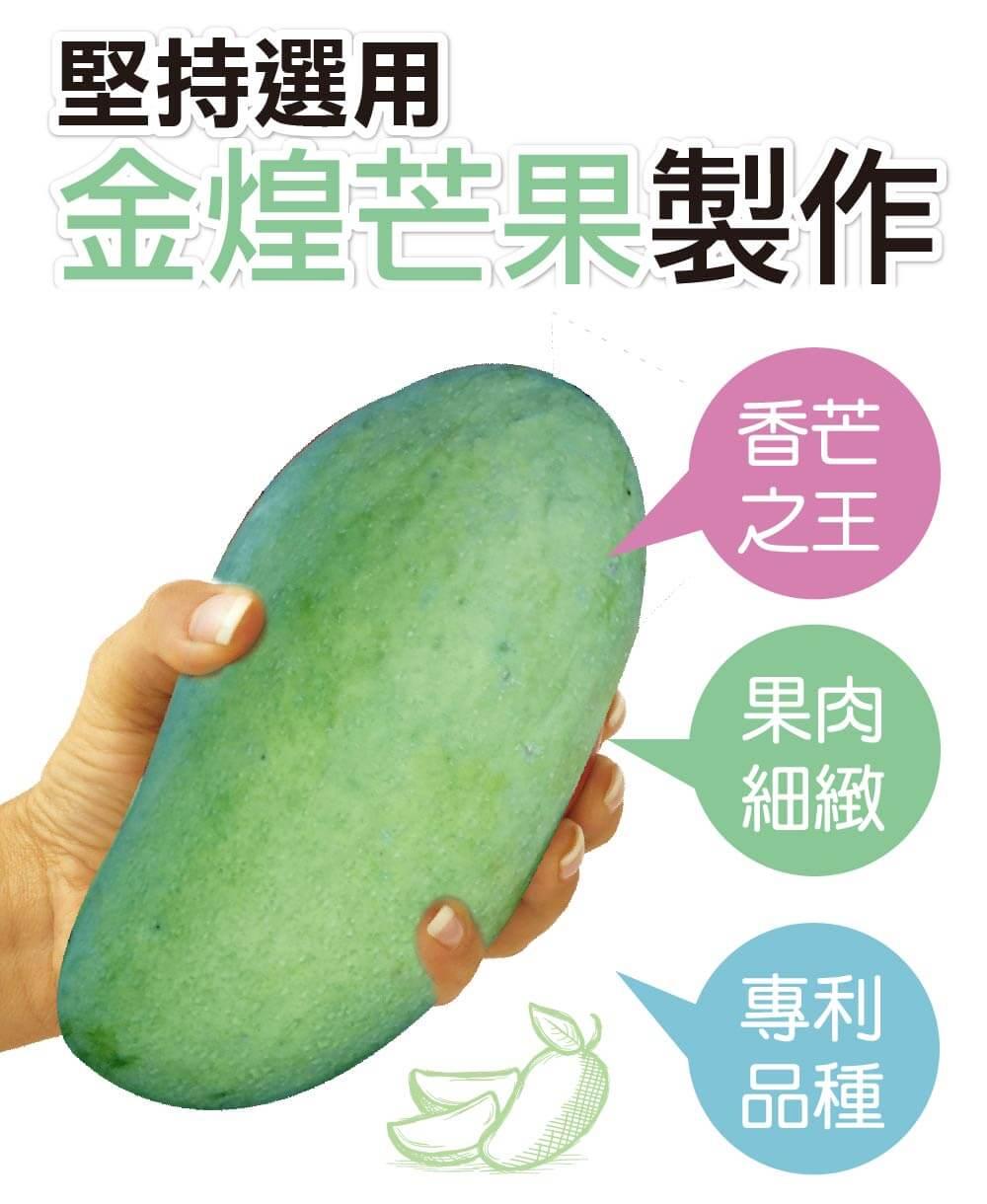 《手作情人果冰》》情人果冰選用 金煌  芒果製作的堅持