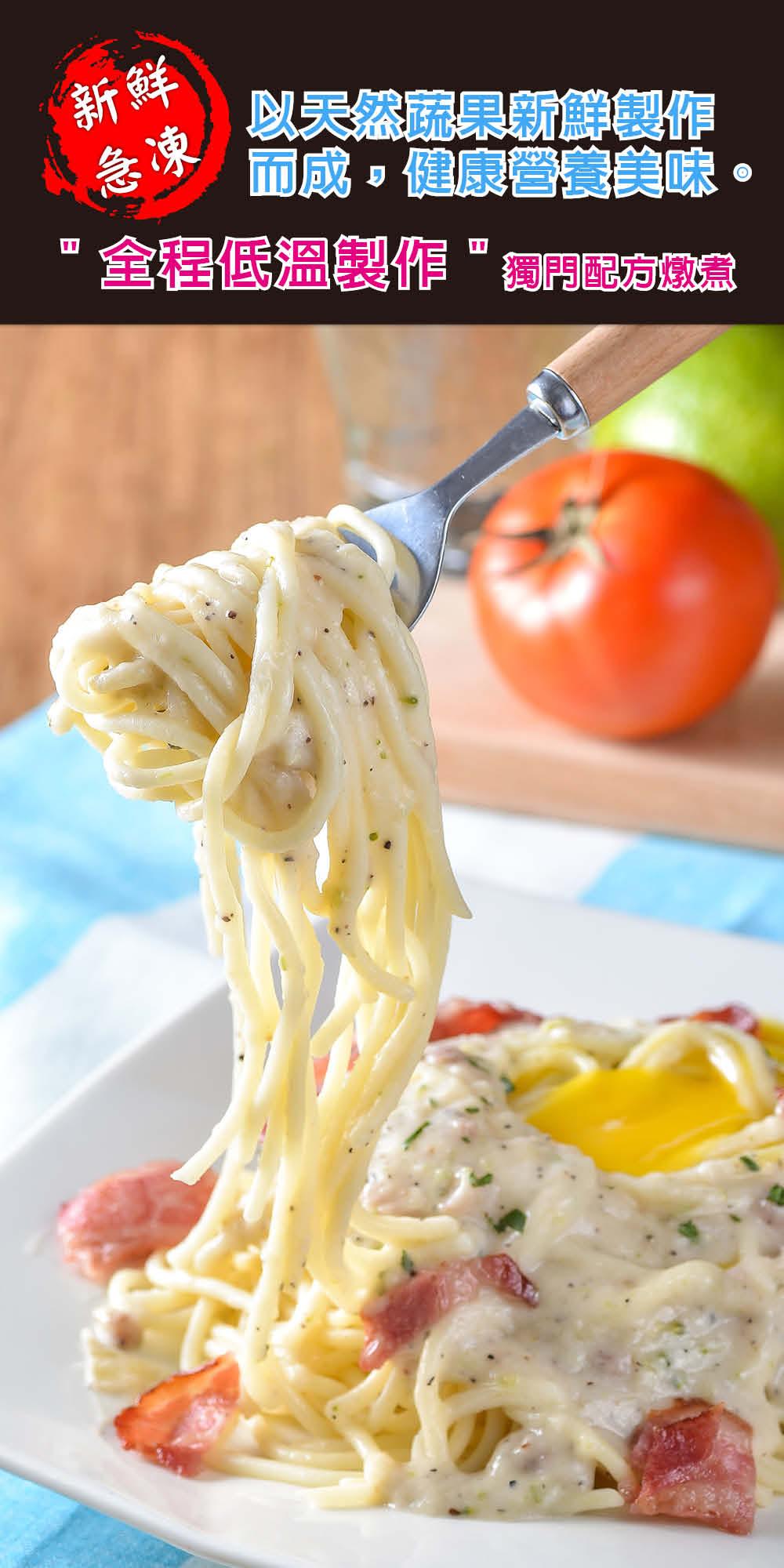 【蔥媽媽】 奶油培根義大利麵