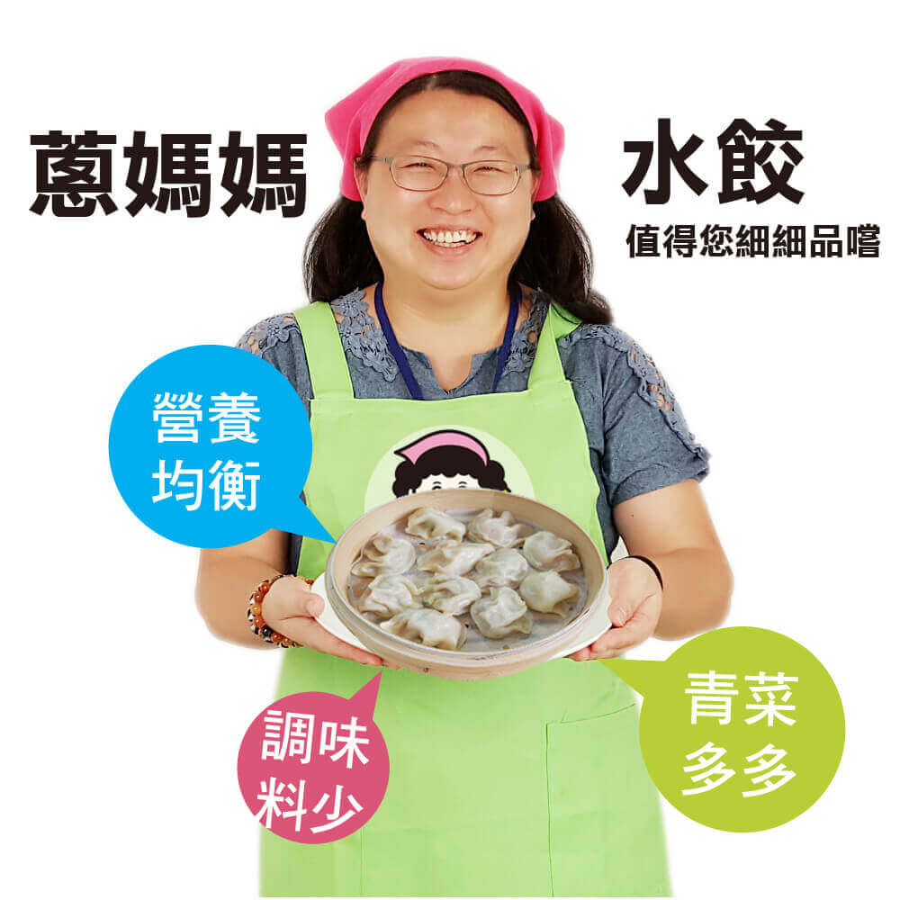 蔥媽媽水餃,營養均衡 青菜多多 調味料少