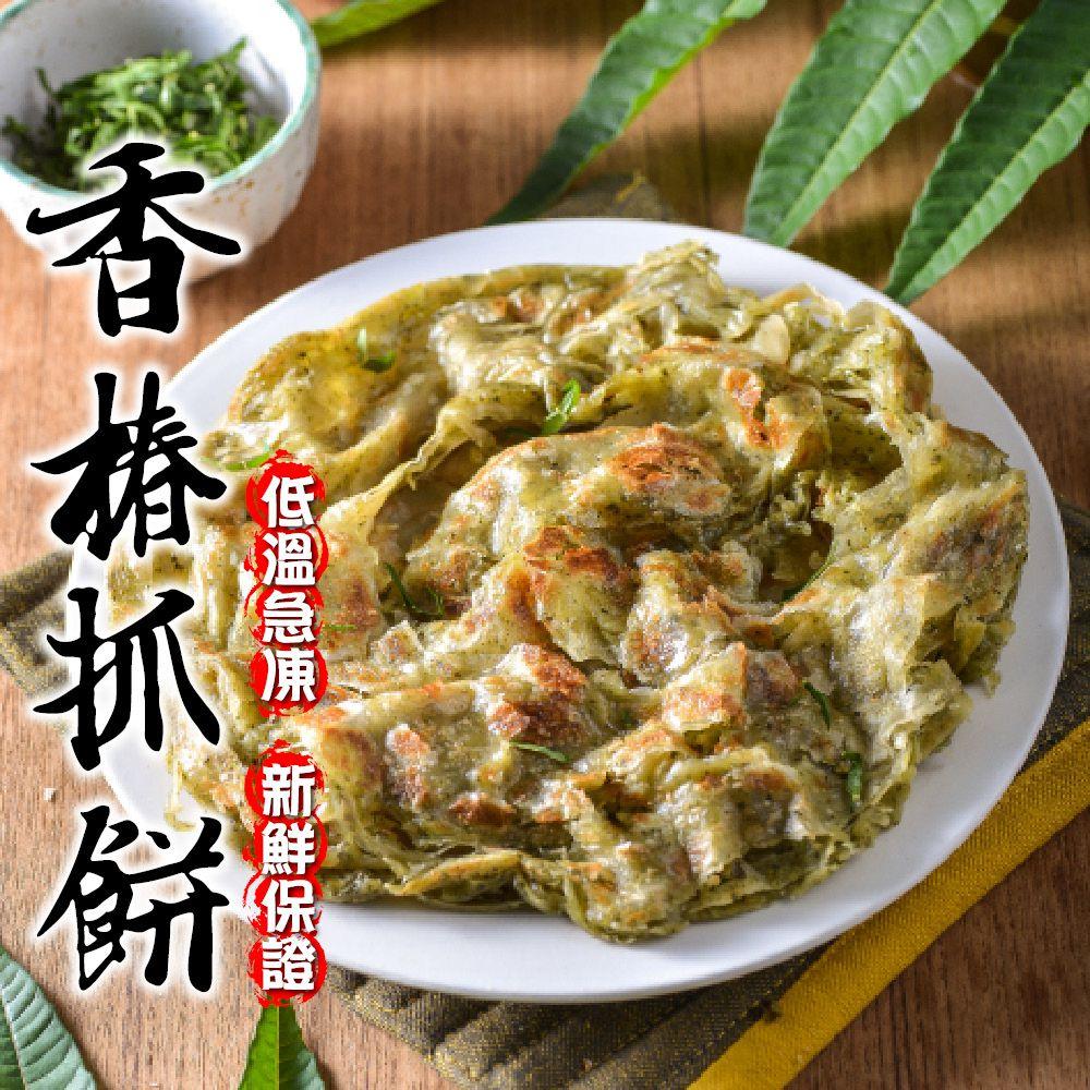 蔥媽媽 素食香椿抓餅(全素)