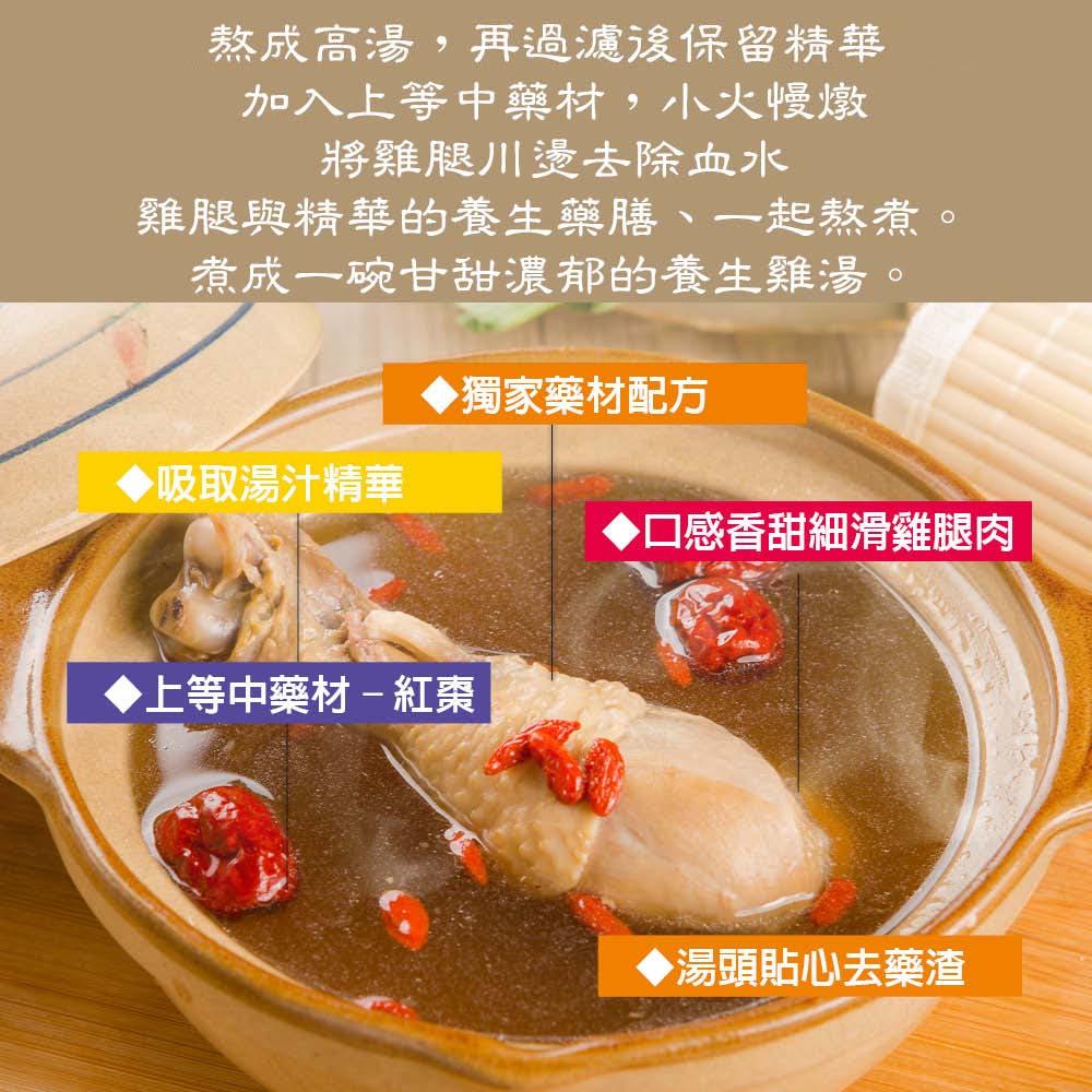 蔥媽媽 元氣養生雞湯【蔥媽媽】養生雞湯 就是這麼的用心