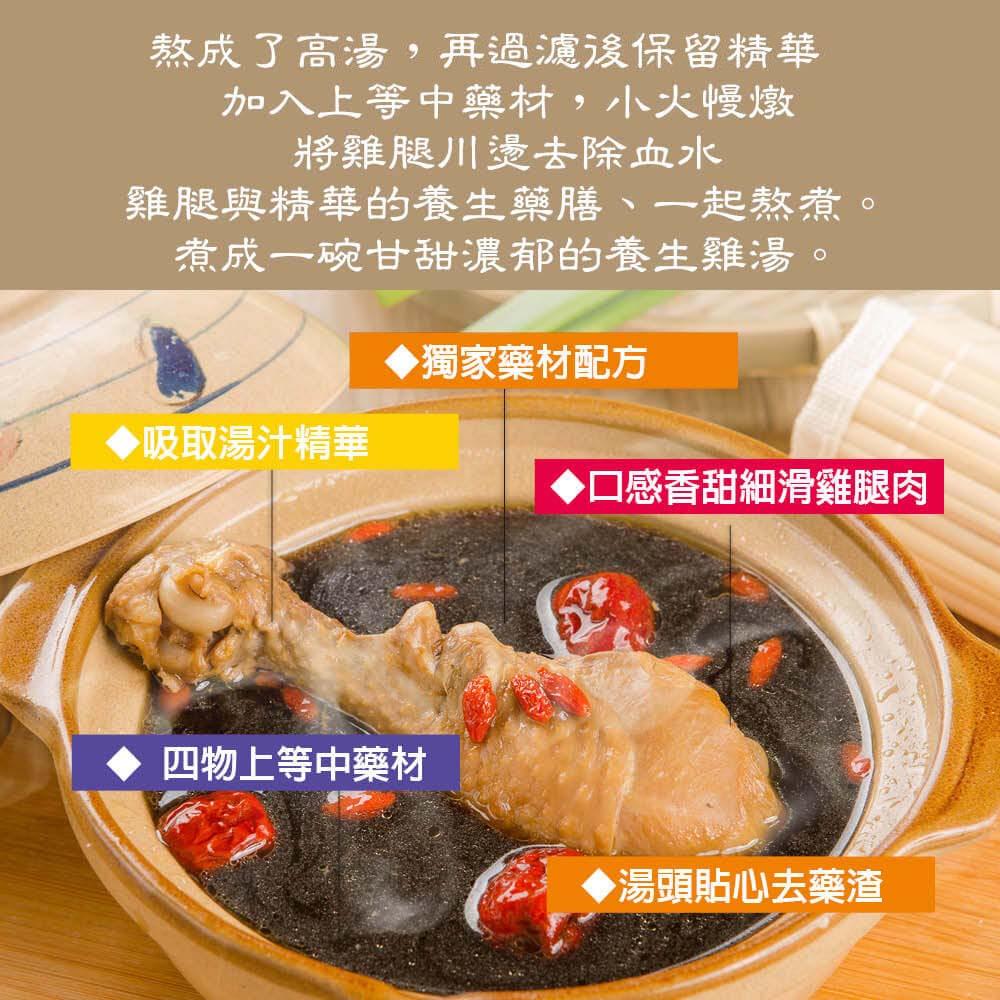 蔥媽媽 美麗四物養生雞湯【蔥媽媽】養生雞湯 就是這麼的用心