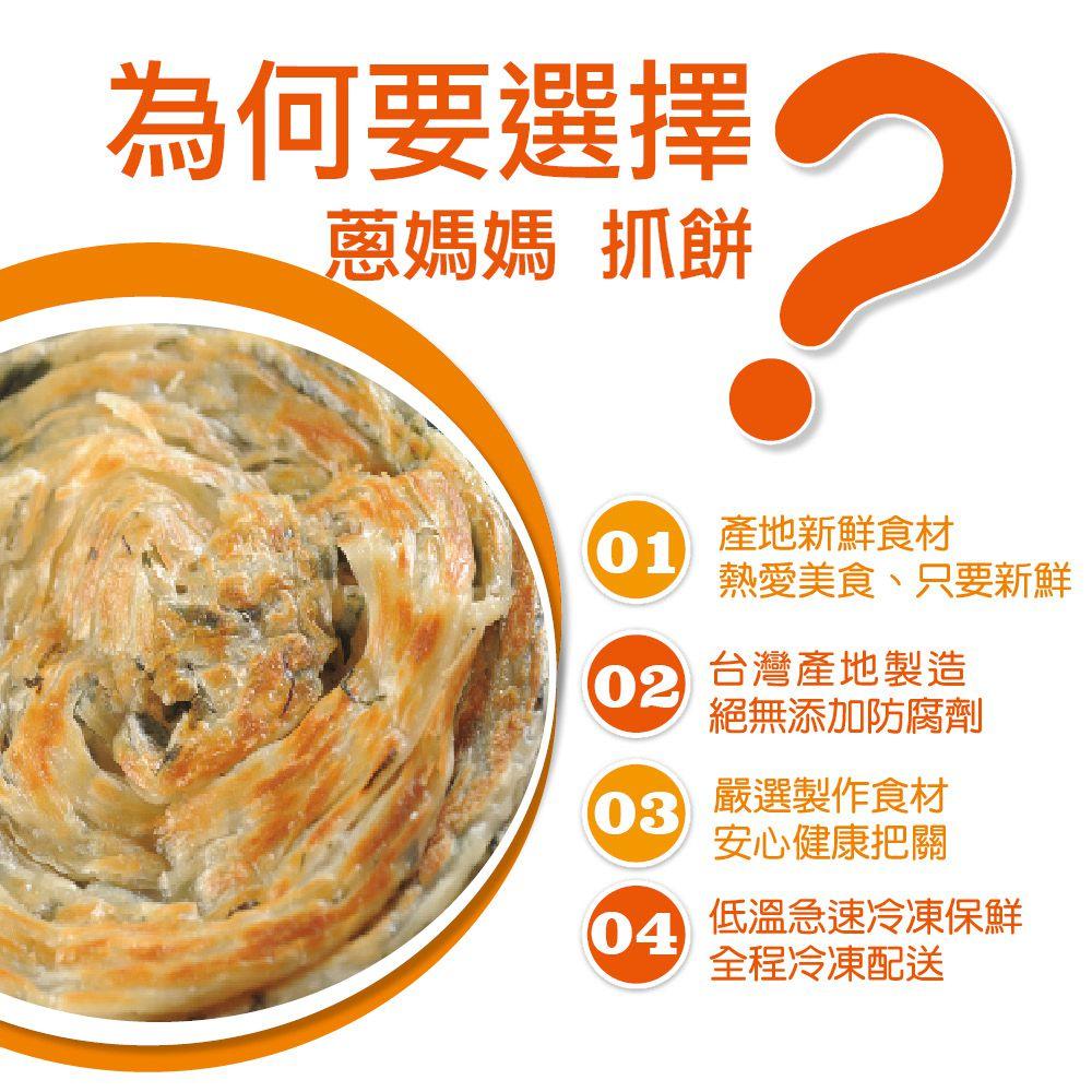蔥媽媽 素食香椿抓餅(全素) 懶人食譜必備品
