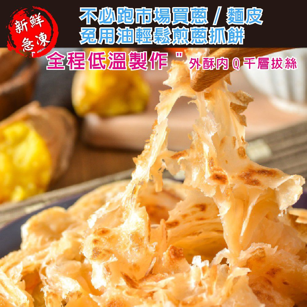 蔥媽媽 素食地瓜抓餅(全素) 輕鬆料理 美食小吃