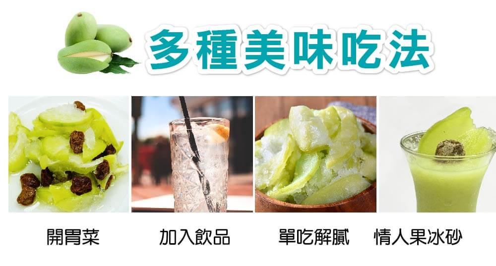 《手作情人果冰》情人果冰多種美味吃法  有情人果冰沙/芒果青 雪碧/芒果青