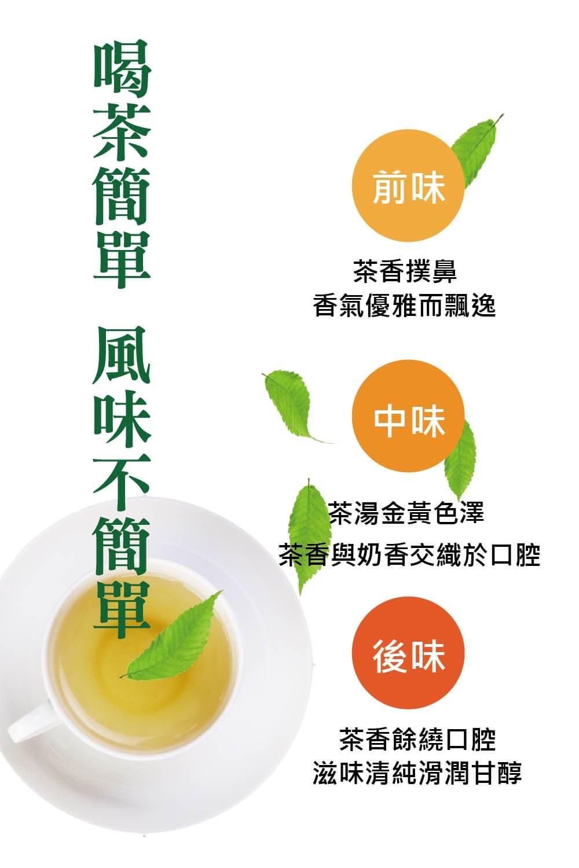 阿里山金萱茶包-喝茶的好處-喝茶簡單滋味清純滑潤甘醇