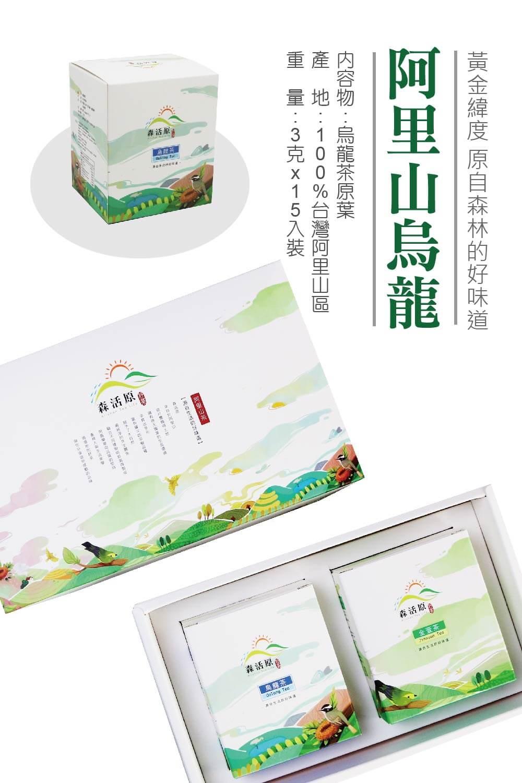 茶包禮盒-阿里山烏龍禮盒組~送禮最佳選擇