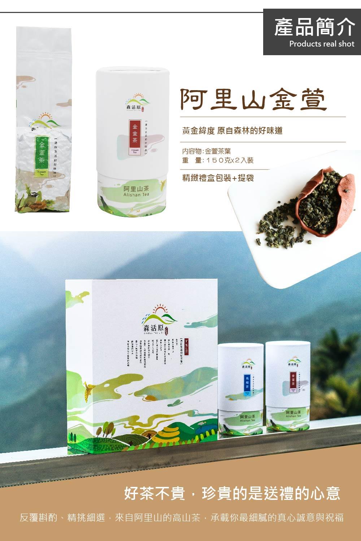 茶葉禮盒-阿里山金萱禮盒組~送禮最佳選擇
