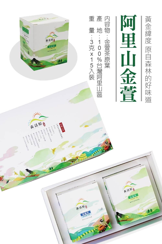 茶包禮盒-阿里山金萱禮盒組~送禮最佳選擇