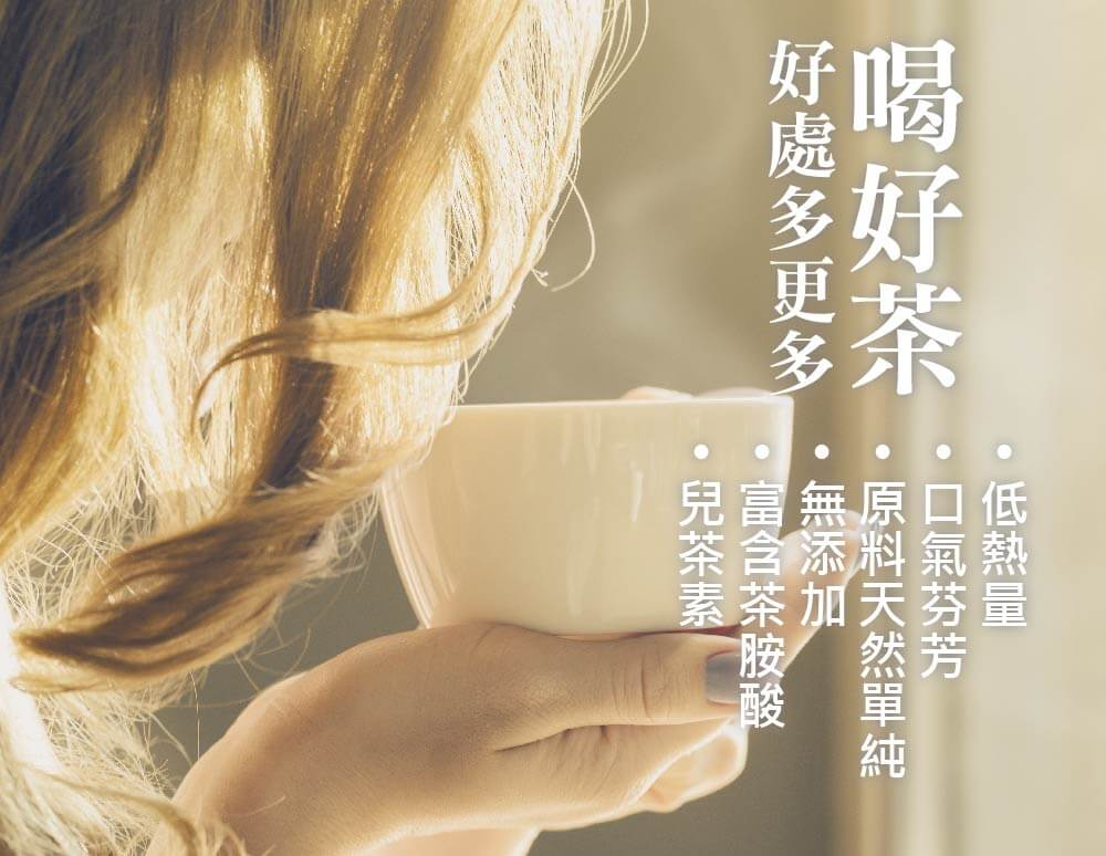 阿里山金萱茶包-喝茶的好處