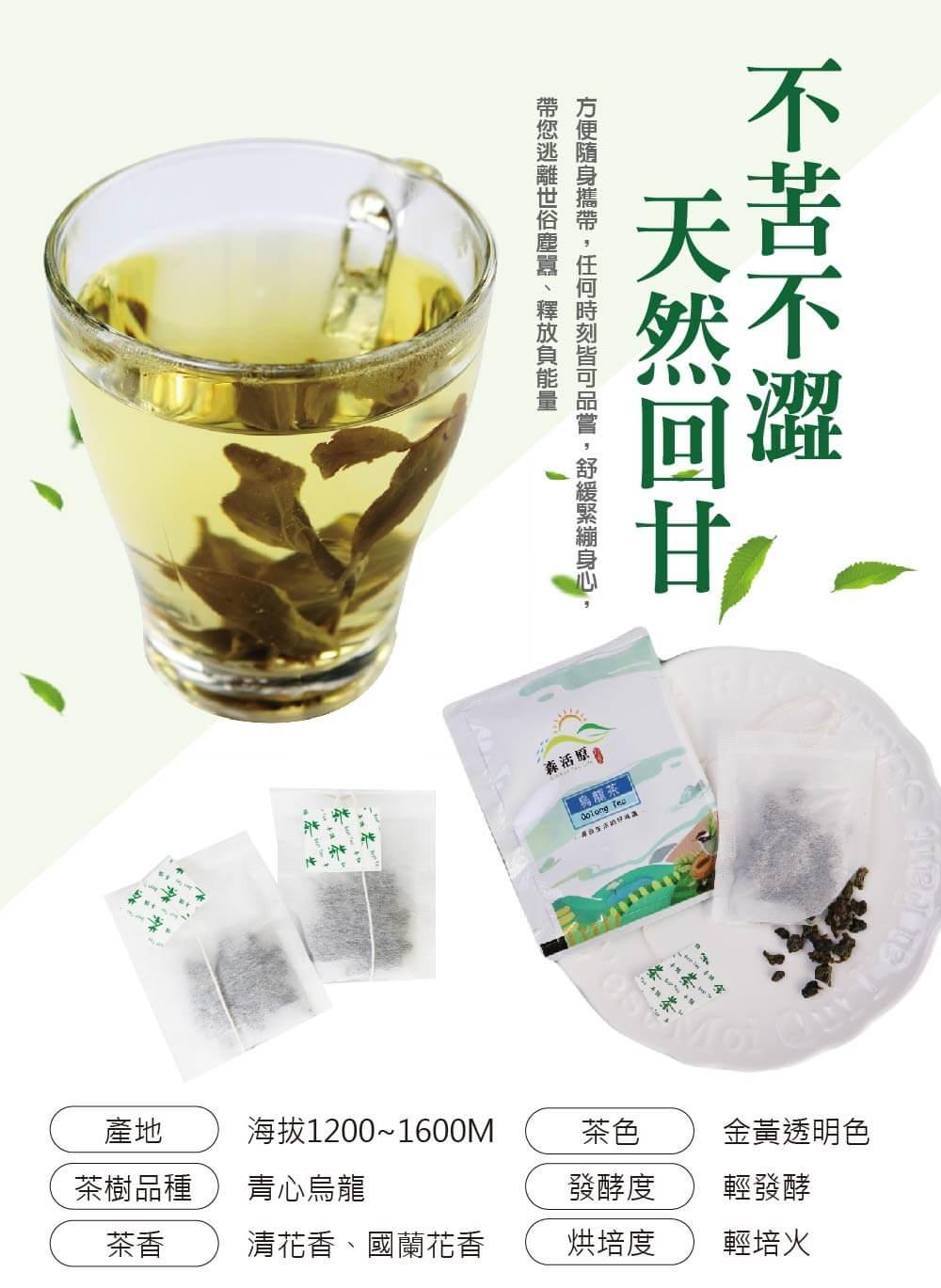 阿里山烏龍茶包-滋味清純滑潤甘醇