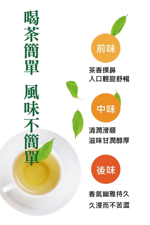 阿里山烏龍茶包-喝茶的好處-喝茶簡單滋味清純滑潤甘醇