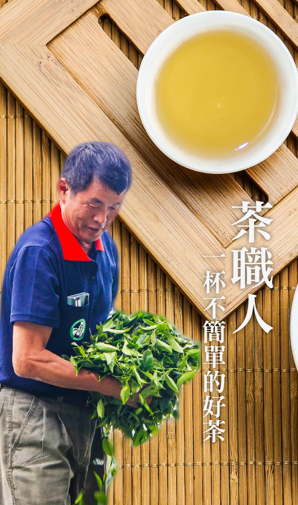 製茶的過程